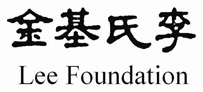 Supporters-lee foundation logo